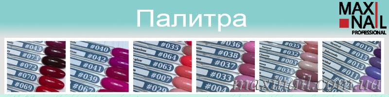 Палитра База_Гель-лаки Maxinail купить украина