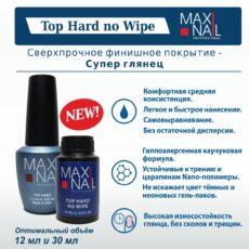 """Финишное покрытие Супер-глянец без липкого слоя """"MaxiNail Top Hard no wipe"""""""