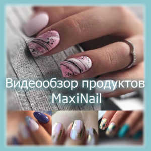 Гель-лаки Maxinail купить украина