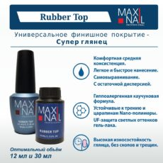 Топ MaxiNail Rubber Top 30 ml