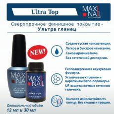 """Каучуковое финишное покрытие без липкого слоя MaxiNail Ultra Top no Wipe"""""""