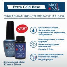 """Каучуковое Базовое покрытие низкотемпературное """"MaxiNail Extra Cold Base"""""""