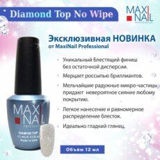 """Каучуковое Финишное покрытие без липкого слоя с шиммером """"Diamond Top no Wipe"""""""