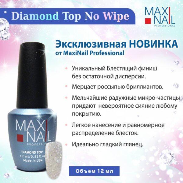 Финишное покрытие Diamond Top No Wipe