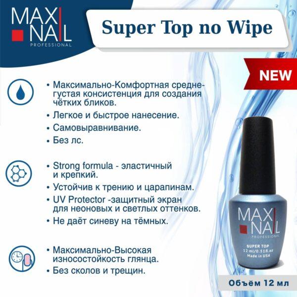 Финишное покрытие Super Top No Wipe 12 ml