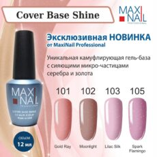 Камуфлирующее Базовое покрытие с шиммером MaxiNail Cover Base Shine